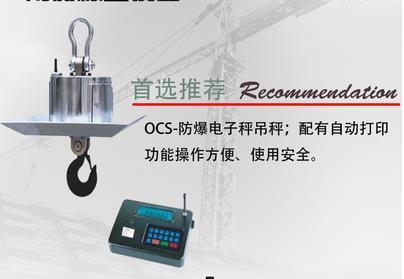 100吨电子吊秤,100t耐高温电子吊秤_无线圆勾吊称