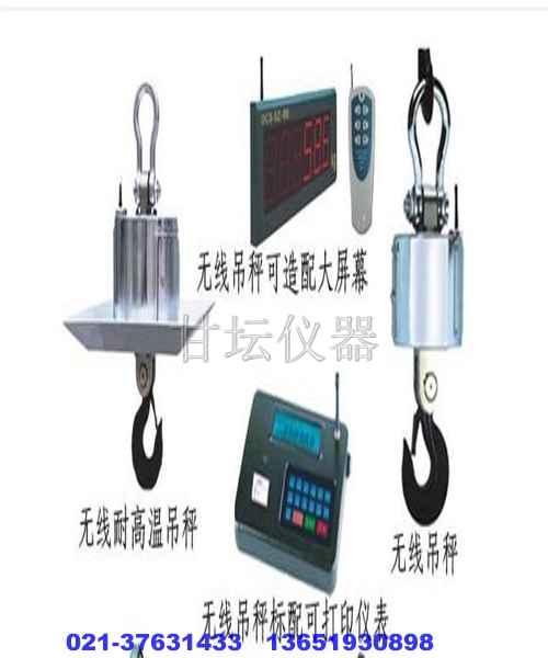 无线电子吊秤.上海ocs-30t电子吊秤现货规格